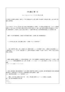 HTML基础教程60205