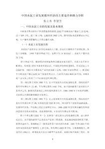 中国水泥工业发展循环经济的主要途径和潜力分析