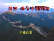 世界军事与中国国防