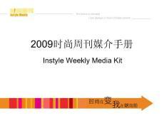 2009时尚周刊媒介手册