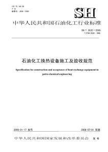 SH/T 3532-2005 石油化工换热设备施工及验收规范