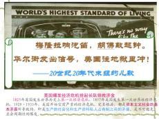 中華書局版九年級下冊第4課資本主義世界經濟危機與羅斯福新政課件36058