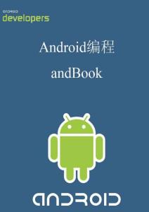 Android入门教程andbook中文版