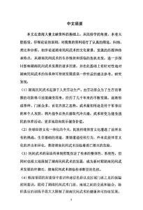 湖南省民间武术传承与可持续发展研究