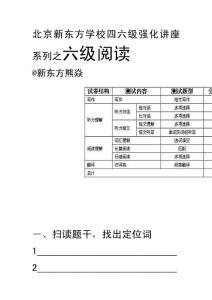 北京新东方学校四六级强化讲座系列之六级阅读
