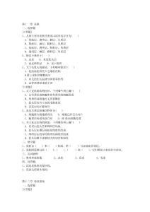 组织学与胚胎学习题-10