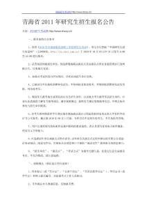 青海省2011年研究生招生报..