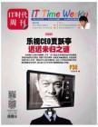 [整刊]《IT时代周刊》2014年11月5日