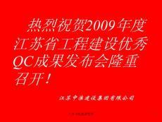 申得欧外保温系统施工质量控制(江苏中淮)
