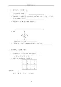 离散数学试卷与答案6