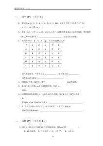 离散数学试卷与答案12
