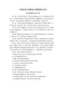 中国农业大学建设工程跟踪..