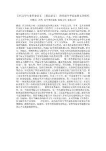 清代延令季氏家族文学研究
