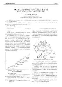 4G通信的网络结构与关键技术解析