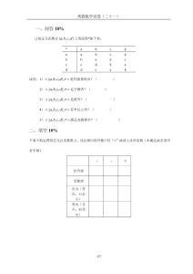 离散数学试卷与答案21