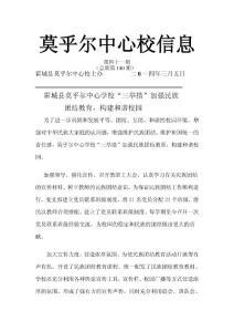 民族团结信息5