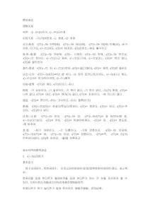 韩国语高级语法
