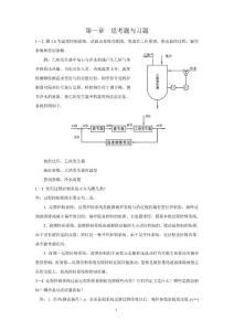 1过程控制仪表及控制系统 课后答案(林德杰 著) 机械工业出版社