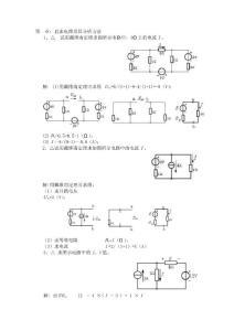 电工与电子技术基础计算类型复习题96781