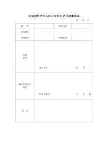 天津财经大学mba学位论文开题申请表
