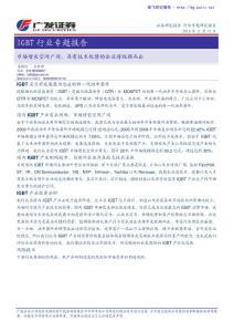 2010年中国IGBT行业发展状况及前景预估分析报告