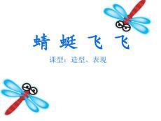 人教版小学美术二年级上册《蜻蜓飞飞》课件