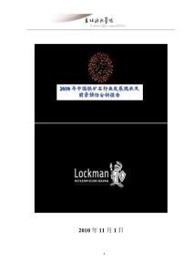 """2010年中国""""十二五""""铁矿石行业发展现状及前景预估分析报告"""