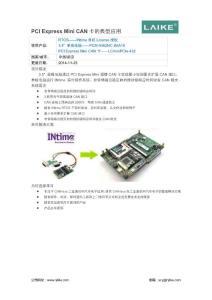 PCI Express Mini CAN卡的典型应用
