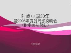时尚中国颁奖典礼