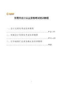 东莞市会计从业资格无纸化考试培训教程