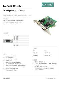 PCIe接口CAN卡LCPCIe-35x产品简介