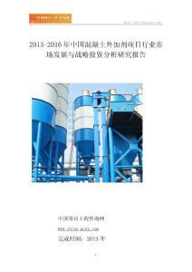2013-2016年混凝土外加剂项..