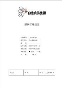 白象食品集团薪酬管理制度