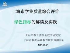 上海市学业质量综合评价绿色指标的解读及实践