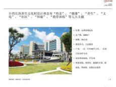 [养老案例]台湾长庚养生文化村