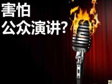 【孙小小】害怕公众演讲