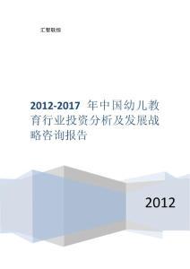 2012-2017年中国幼儿教育行业投资分析及发展战略咨询报告
