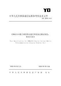 CDMA2000数字蜂窝移动通信网设备总测试规范:移动台部分