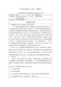 1646电子相册管理系统毕业论文开题报告