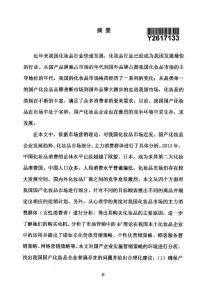 中国国产化妆品企业的营销策略研究