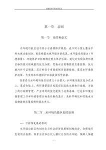 安徽省水环境功能区划(报批稿)