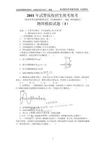 2011年武警院校招生统考统考
