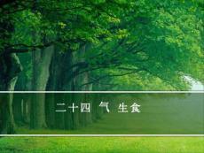 中医二十四节气养生食谱