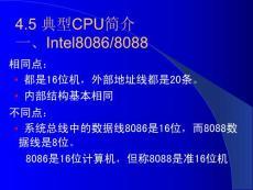 典范CPU简介[最新]