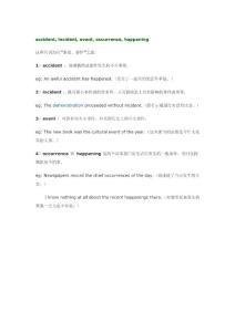 英语专业四级(专四)常见词汇辨析