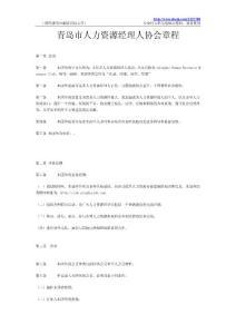 青岛市人力资源经理人协会章程
