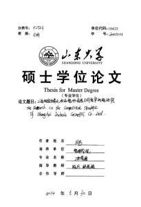 上海相宜本草化妆品股份有限公司竞争战略研究