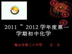 化学中考复习讲座2011.12.30