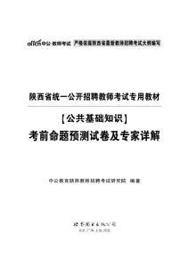 2015陕西教师招聘考前试卷 公共基础知识