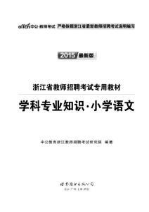 2015浙江教师招聘考试资料 小学语文学科